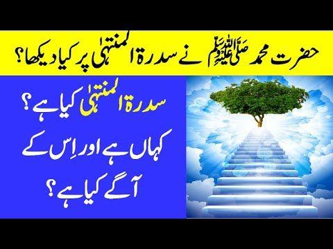 What Is Sidra Tul Muntaha سدرۃ المنتہی کیا ہے Islam Playbill Movie Posters