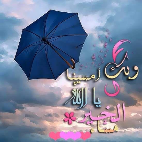 صور صباح الخير واجمل عبارات صباحية للأحبه والأصدقاء موقع مصري Good Evening New Day Romantic Love Quotes