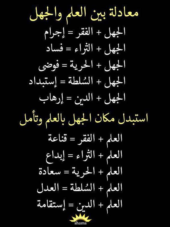 معادله بين العلم والجهل Life Lesson Quotes Islamic Inspirational Quotes Cool Words