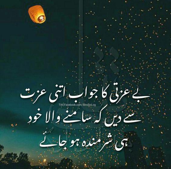 Urdu quotes bests