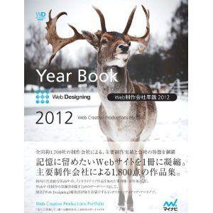 Web制作会社年鑑 2012 ~Web Designing Year Book 2012~ (Web Designing Books) $40