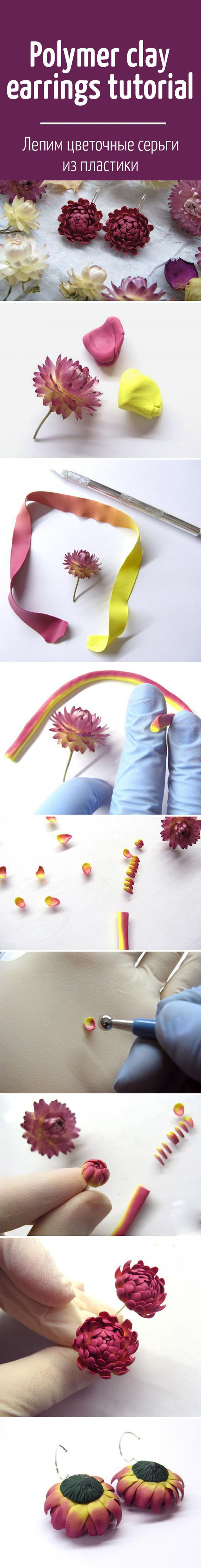 Создаем серьги с бессмертником: лепим цветочное украшение из полимерной глины / Polymer clay earrings tutorial