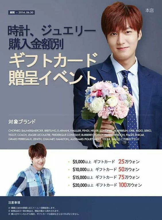 Minoz montage about Lee Min Ho for Lotte Duty Free