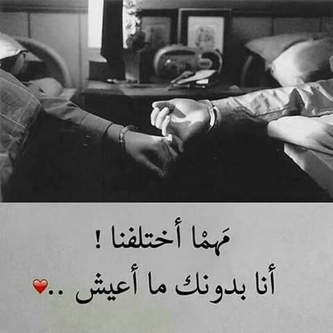 Pin By Hind On عبارات Arabic Love Quotes Love Words Bae Quotes