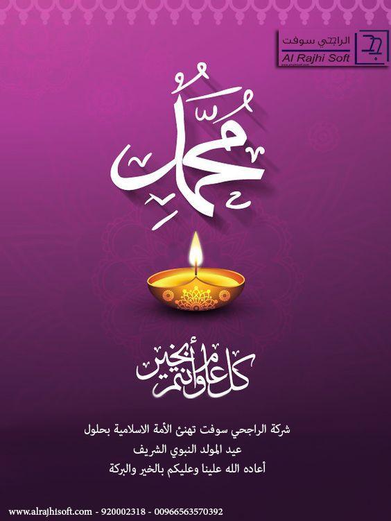 شركة الراجحي سوفت تهنئ الأمة العربية والاسلامية بقدوم عيد المولد النبوي الشريف أعاده الله علينا وعليكم بالخير والبركة و Relaxing Art Happy Eid Eid Mubarak Card