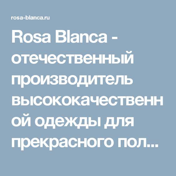 Rosa Blanca - отечественный производитель