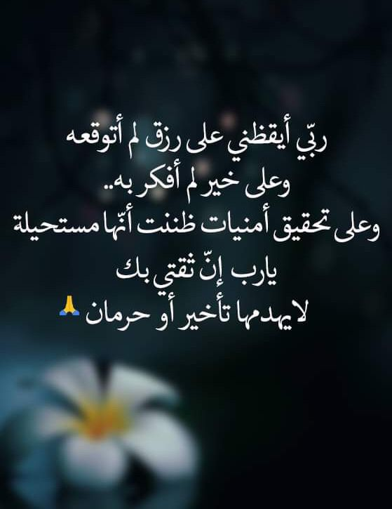 Pin By صورة و كلمة On Duea دعاء Holy Quran Islamic Pictures Needful Things
