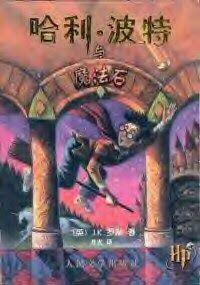 Mundo Harry Potter: PORTADAS LIBROS EN CHINA