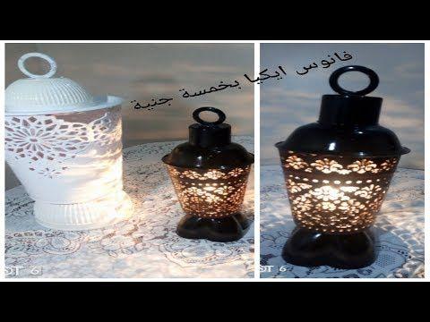 ب5جنية بس عملت فانوس ايكيا الشهير زى الجاهز تمام وبأبسط الخامات Youtube Bottles Decoration Projects To Try Decorative Jars