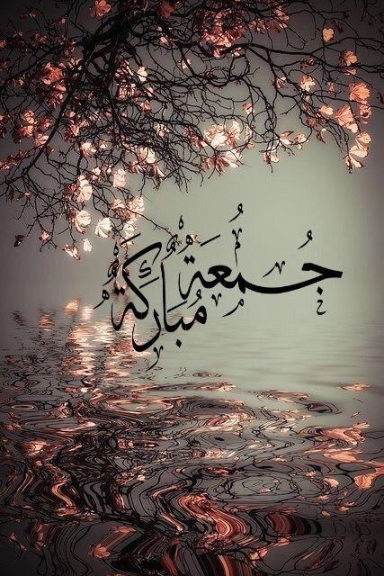 أجمل أدعية يوم الجمعه Jumma Mubarak Jumma Mubarak Images Jumma Mubarik