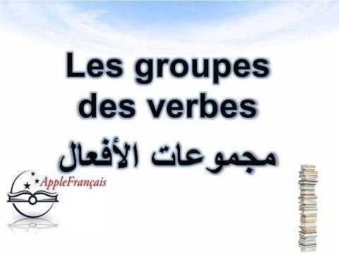 شرح الدرس 21 مجموعات الأفعال Les Groupes Des Verbes Https Ift Tt 2vp81ep درس اللغة الفرنسية French Language Language Blog
