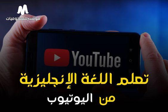 أفضل قنوات اليوتيوب لتعلم اللغة الانجليزية Samsung Galaxy Phone Galaxy Phone Learning