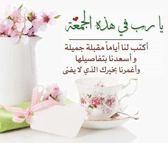 جمعة عامرة بذكر الله صور يوم الجمعة Good Evening Greetings Good Morning Arabic Beautiful Morning Messages