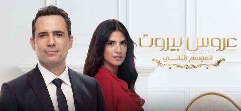 مسلسل عروس بيروت 2 الحلقة 76 عروس بيروت 2 الحلقة 76 In 2021
