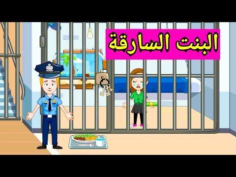 البنت السارقة دخلت السجن السارقة 2020 قصة كاملة ماي تاون My Town Youtube Family Guy Character Fictional Characters