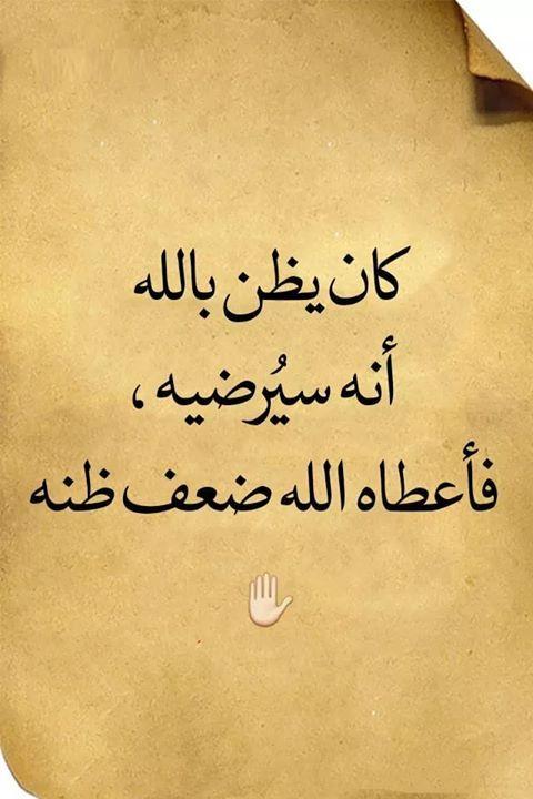 ما خاب ظني بك يا رب قط Islamic Quotes Words Quotes