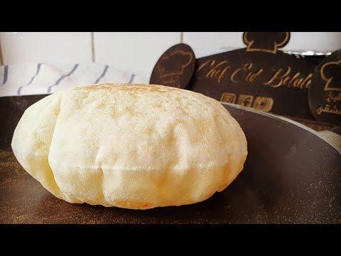 الخبز العربي خبز شامي بالبيت من دون فرن مثل جاهز مع ملاحظات سر انتفاخه عيش شامي خليك بالبيت Youtube Food Bread Bakery