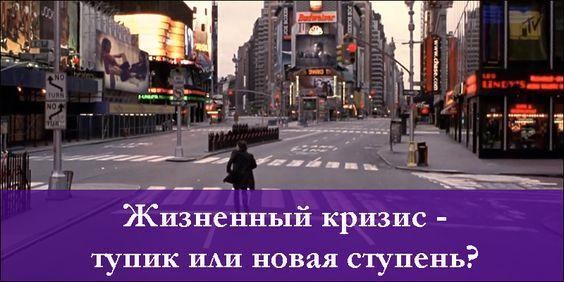 Что такое «кризис»? Это когда старого уже нет, а новое еще не наступило. В этот момент особенно больно и страшно находиться в настоящем, в этом самом «здесь-и-теперь»... http://www.awareness-way.ru/content/2370-krizis-tupik-ili-novaya-stupen