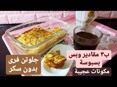 ثلاث مقادير وبس بسبوسة بدون سكر او بيض او لبن وخالية من الجلوتن بسبوسة بمكونات عجيبة Youtube Food Healthy Dessert Cooking