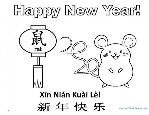 Coloring Sheet To Print For Year Of The Rat Chinese New Year Activities New Year Coloring Pages Chinese New Year