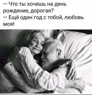 - Что ты хочешь на день рождение, дорогая? - Ещё один год с тобой, любовь моя! – популярные мемы на сайте idaprikol.ru