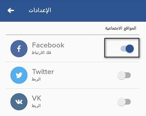 طريقة إلغاء ربط حساب Ask بالفيس بوك و تويتر عربي تك Arabi Ios Messenger