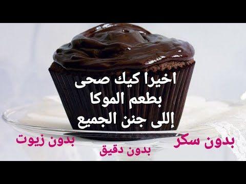 أسهل كب كيك غرقان شوكولاته وقهوة من غير سكر او زيت او دقيق حلويات صحية بدون ندم Youtube Sweets Recipes Food Crafts Sweets