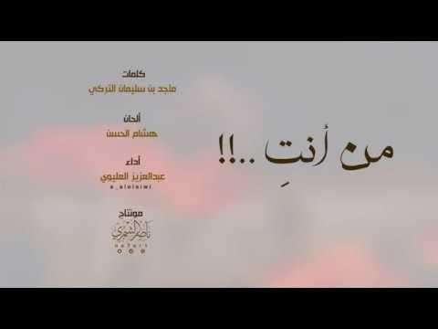من أنت كلمات ماجد السليمان التركي أداء عبدالعزيز العليوي Youtube Home Decor Decals Home Decor Decor