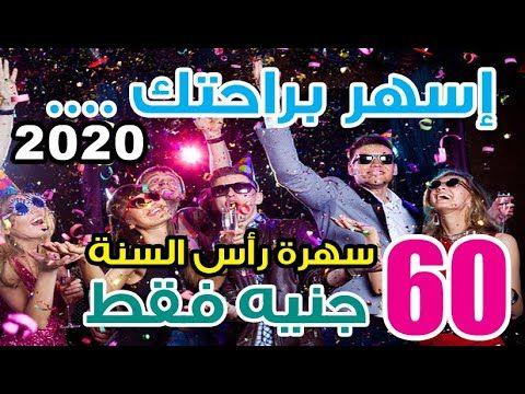 إسهر براحتك حفلة رأس السنة ب 60 جنيه بس وأرخص حفلات على أد إيدك وف Movie Posters Movies Poster