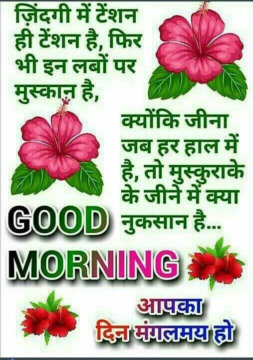 Pin By Sohan Jaggi On Evening Good Morning Wallpaper Lovely
