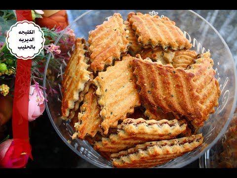 كليجه الديريه بالحليب طعم مميز Youtube Food Desserts Breakfast