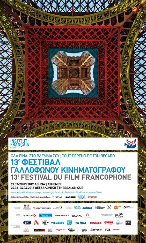 Institut Français d'Athènes | 13th Francophone Film Festival