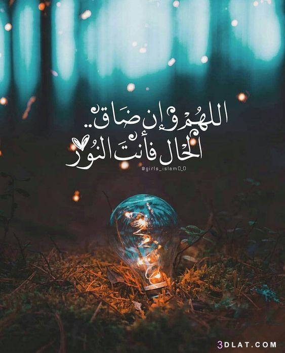 اجمل توبيكات حكم ومواعظ حالات واتس اب حكم ومواعظ Islamic Love Quotes Islamic Inspirational Quotes Islamic Quotes Quran
