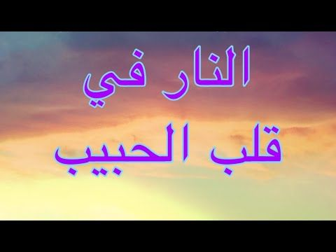 شمعة حمرة تشعل في قلبه جمرة Youtube Arabic Memes Neon Signs Neon