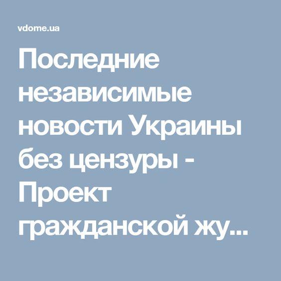 Новостной портал Новости в Доме УА