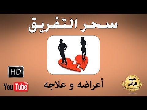 سحر التفريق أعراضه وعلاجه Youtube Company Logo Beliefs Tech Company Logos