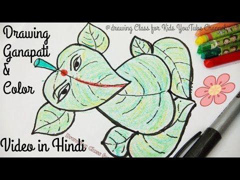 Youtube Leaf Ganpati Drawings Youtube Ganpati Drawings And Color Simple Ganpati Drawing With Step Ganpati Drawing Drawing For Kids Drawing Classes For Kids