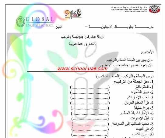 ورقة عمل درس الجملة والتركيب لغة عربية للصف السادس الفصل الدراسى الأول School Global Map