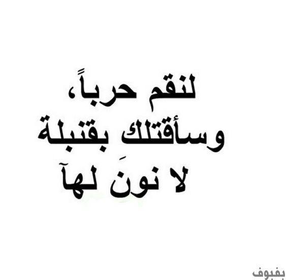 صور للزوجة و بوستات عن حب الزوج لزوجته بفبوف Arabic Love Quotes Funny Arabic Quotes Arabic Quotes