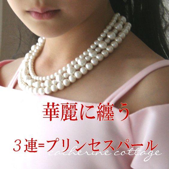 胸元がシンプルなドレスもさっと華やかになります。  3連プリンセスパールドレスネックレス 子供ティーンズガールズ用ドレスアクセサリー 結婚式 発表会  キャサリンコテージ