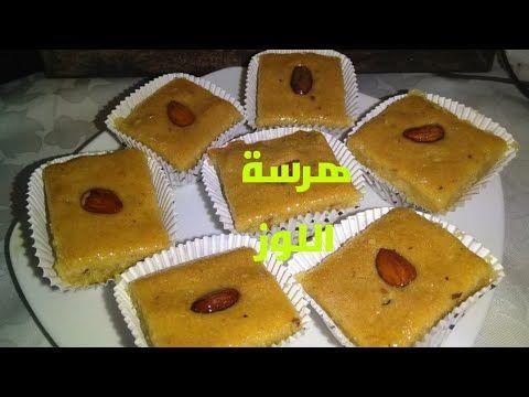 هرسة اللوز أو قلب اللوز بنة عالمية تبع الطريقة لاخر الفيديو سلسلة رمضانية Youtube Food Breakfast Muffin