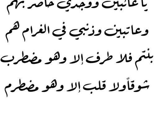 شعر عن الحنين والاشتياق اقتباسات من أقوى ما قاله شعراء العرب Arabic Calligraphy Calligraphy
