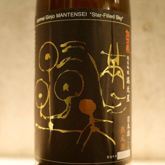 諏訪泉すわいずみ満天星 #鳥取県#諏訪酒造 濃い辛口の熟成酒をぬる燗でこの日は甘いものを飲んだり食べたりしていたので甘めのお酒より辛口が飲みたくなったぬる燗のやわらかな口当たりしっかり熟成の酸とキレうまい濃い目の味の料理が良いかな #japanesesake #sake #日本酒 #諏訪泉 #満天星 #渋谷 #八咫 #lumix #gm1 #zuiko #25mm #ミラーレス一眼 #単焦点レンズ by over40m