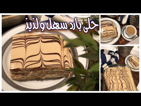 طريقة حلى بارد سهل ولذيذ الحلى المفضل في رمضان Youtube Food Yummy Food Sweets