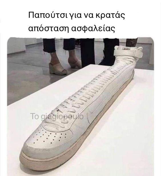 παπουτσή για να κρατάς |  to_giagiopoulo