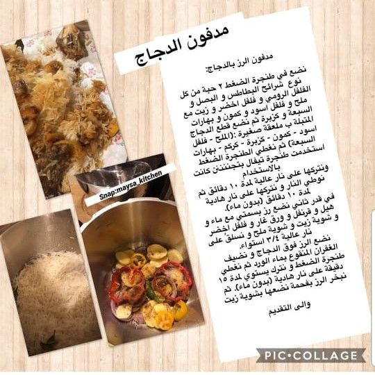 Pin By Dalia Adsaad On Food Ideas Food Receipes Cooking Recipes