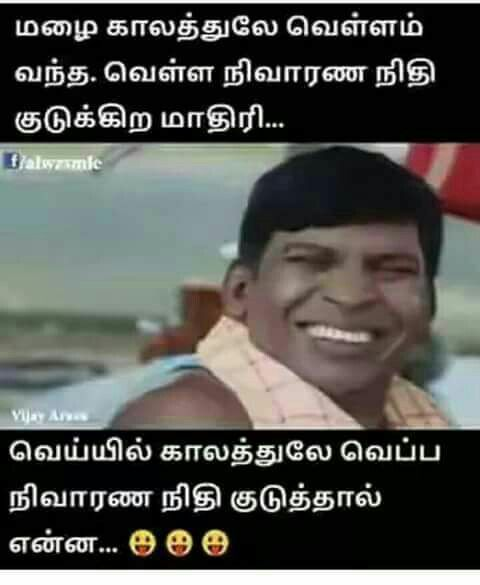 Comedy Comedy Quotes Tamil Comedy Memes Comedy Memes