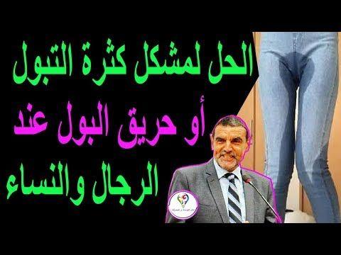 الدكتورمحمد الفايد تعرف على أسباب كثرة التبول أوحريق البول عند الرجال والنساء مع نصائح مهمة للوقاية Youtube Quotations Quran Fictional Characters
