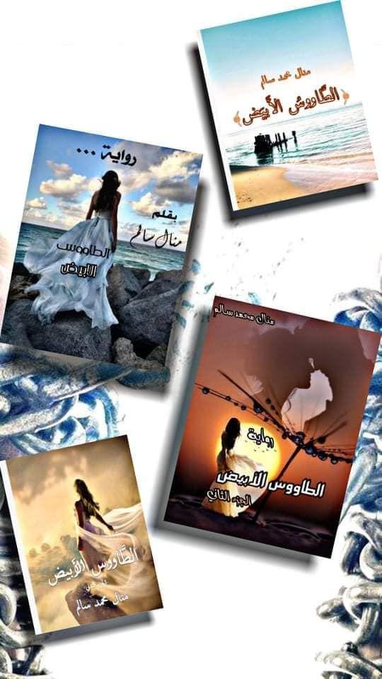رواية الطاووس الأبيض Book Cover Books Glay
