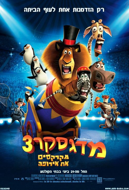 Hd 1080p Madagascar 3 Europe S Most Wanted Pelicula Online
